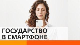 Государство в смартфоне: какие услуги можно будет получить онлайн?