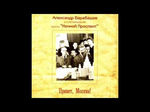 Alexander Barabashev & Notchnoi Prospekt - Hello, Moscow! (Full Album, Russia, USSR, 1987)