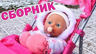 теплая одежда для Беби Анабель - Прогулка зимой. Видео для девочек - Сборник