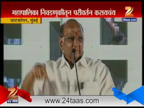 Mumbai | Sharad Pawar On Currency Changing At Ghatkopar