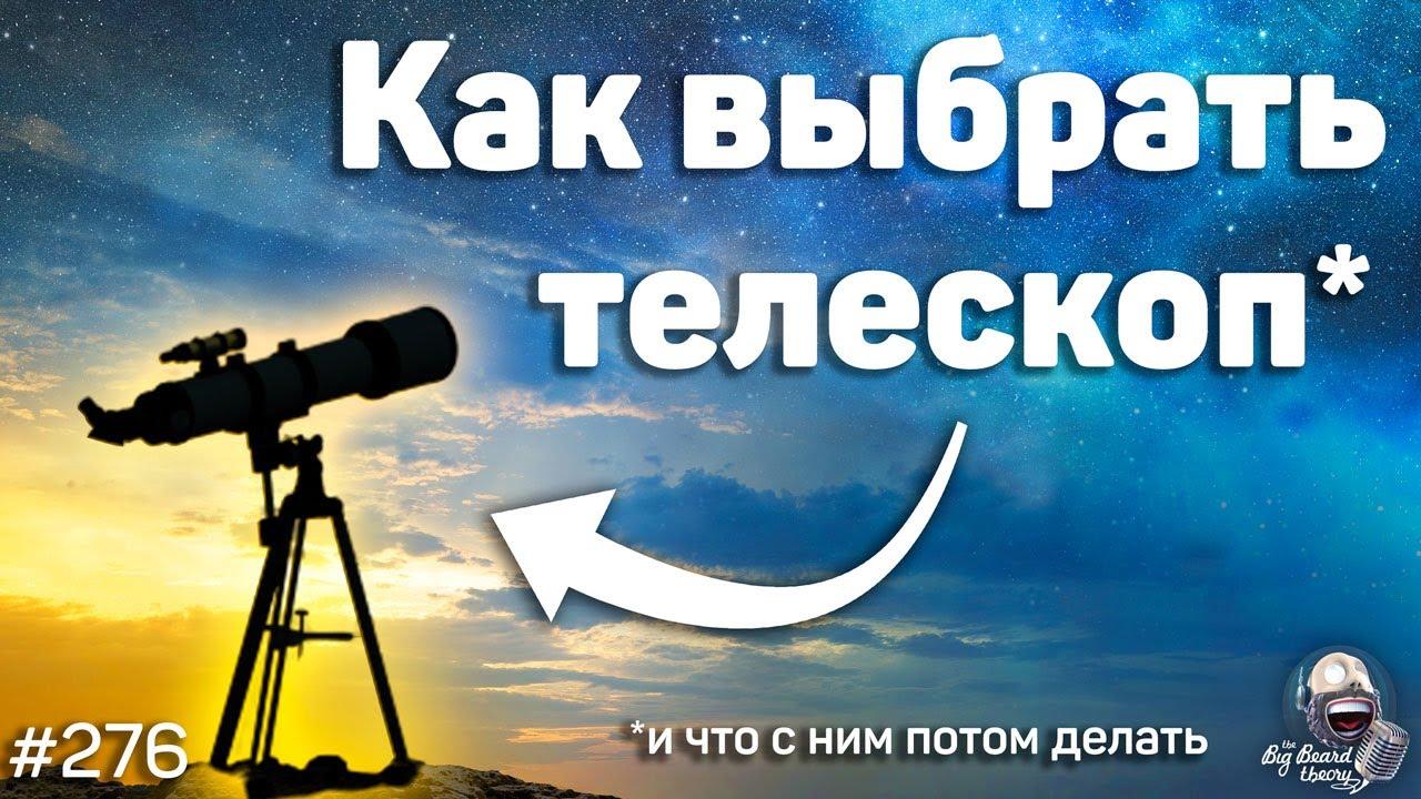 Зачем нужен телескоп и как его правильно выбрать | The Big Beard Theory 276