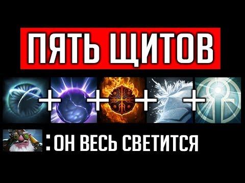 видео: 5 ЩИТОВ НА ОДНОМ ГЕРОЕ | dota 2