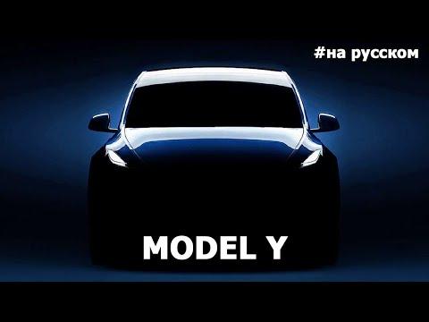 Полная презентация Tesla Model Y (На русском) |15.03.2019|