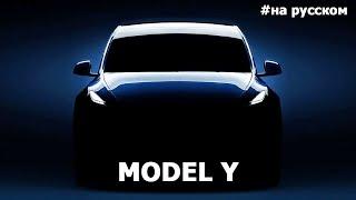 Полная презентация Tesla Model Y (На русском)  15.03.2019 
