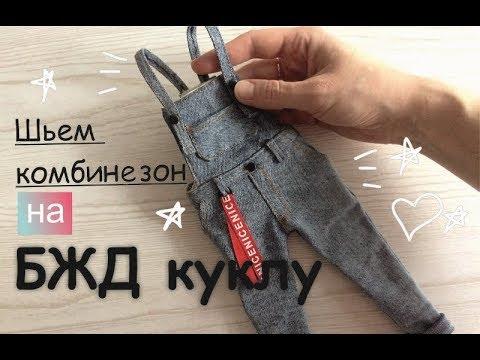 Одежда для бжд кукол своими руками