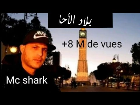 Mc shark -bled el a7i -بلاد الأحي