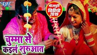 भोजपुरी का नया सबसे हिट गाना 2019 - Chumma Se Kaile Suruwat - Ranu Baba - Bhojpuri Hit Song