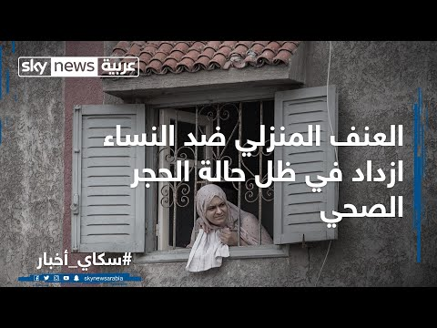 العنف المنزلي ضد النساء ازداد في ظل حالة الحجر الصحي بالمغرب  - 20:00-2020 / 5 / 18