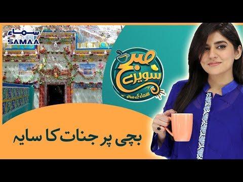 Bachi Par Jinnat Ka Saaya | Subah Saverey Samaa Ke Saath | SAMAA TV