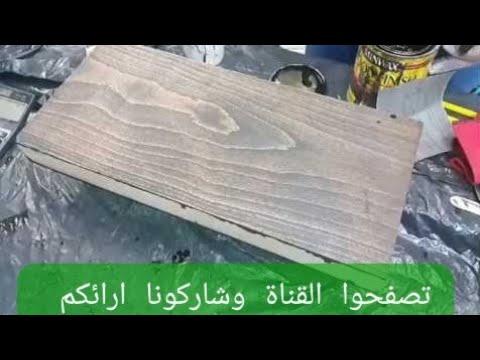 دهان الخشب بطريقة سهلة لاتحتاج إلى فني Paint Wood In An Easy Way Youtube