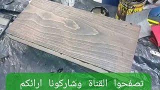 دهان الخشب بطريقة سهلة لاتحتاج إلى فني Paint wood in an easy way