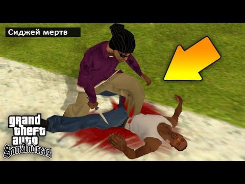 3 АЛЬТЕРНАТИВНЫХ КОНЦОВКИ сюжетный заданий в GTA San Andreas !!!