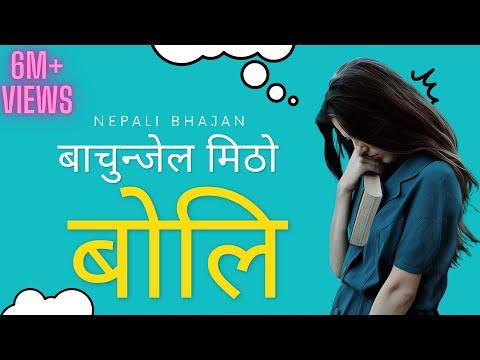 Nepali Bhajan -Bachun-Jel - बाचुन्जेल मिठो बोलि बोल्नै चाहे न |► SRD BHAKTi 2K16