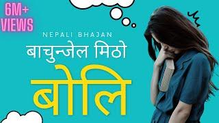 Bachun Jel Mitho Boli - बाचुन्जेल मिठो बोलि - New Nepali Bhajan 2019 ►SRD BHAKTi 2019