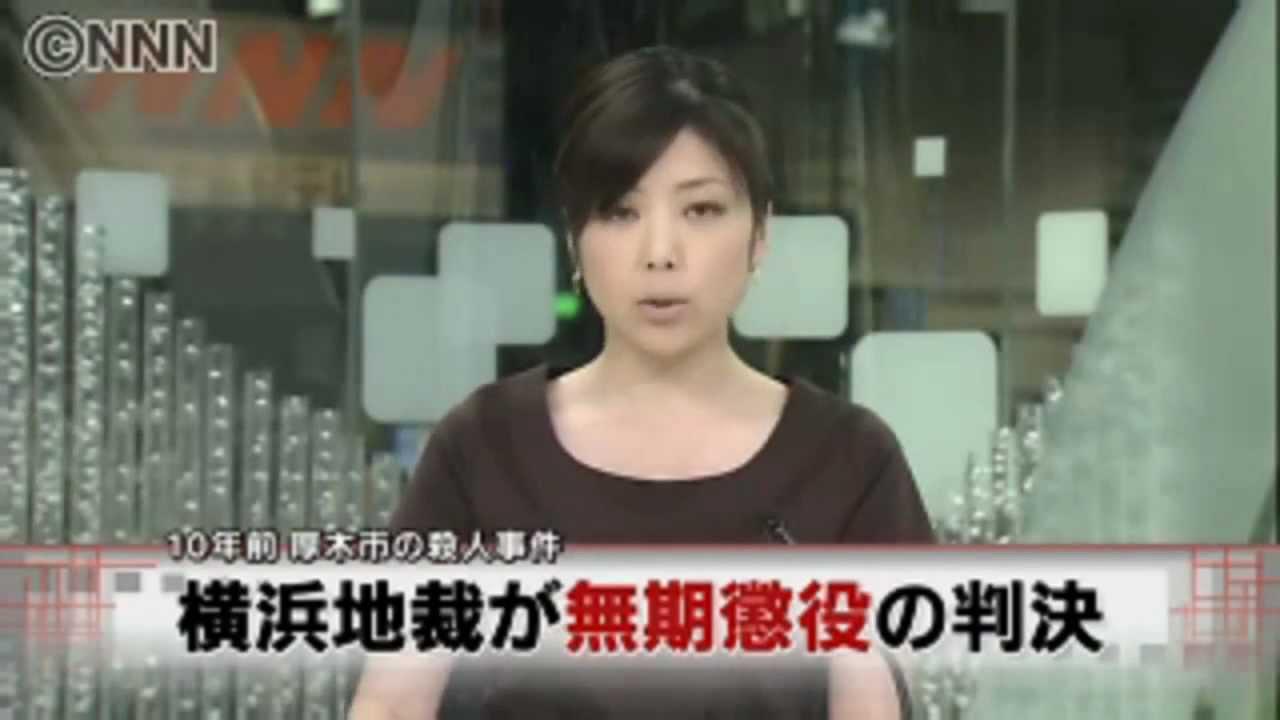 神奈川)路上で女性に暴行し殺害...