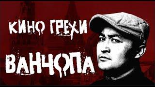 """Кино грехи фильма """"Ванчопа"""" ELECTION"""