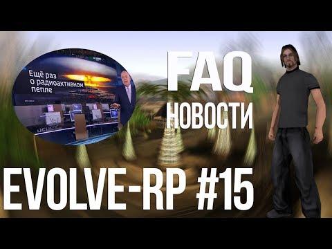 Evolve-rp #15 FAQ Новости.