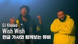 [한글자막뮤비] DJ Khaled - Wish Wish (feat. Cardi B & 21 Savage)
