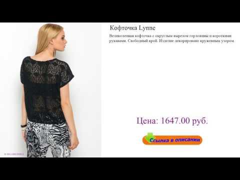 Кофточка Lynne женские футболки с надписями