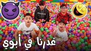 عادل و بوبو بتحدي الكور الملونة - فريق عدنان
