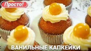 Ванильные Капкейки Рецепт | Easy Vanilla Cupcakes Recipe | Вадим Кофеварофф