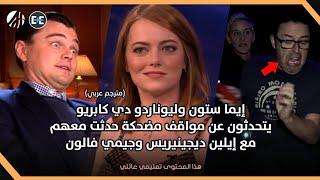 حاول أن لا تضحك مع المشاهير! (ايلين وايما ستون وليوناردو...) (مترجم)