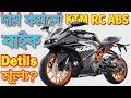 Ktm Rc 125 Bike Reduce Price In Bangladesh