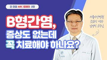 B형간염, 증상도 없는데 꼭 치료해야 하나요?