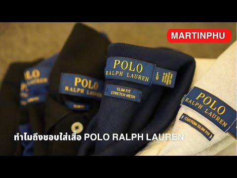 MARTINPHU : ทำไมคุณถึงชอบใส่ POLO RALPH LAUREN ?  (657)