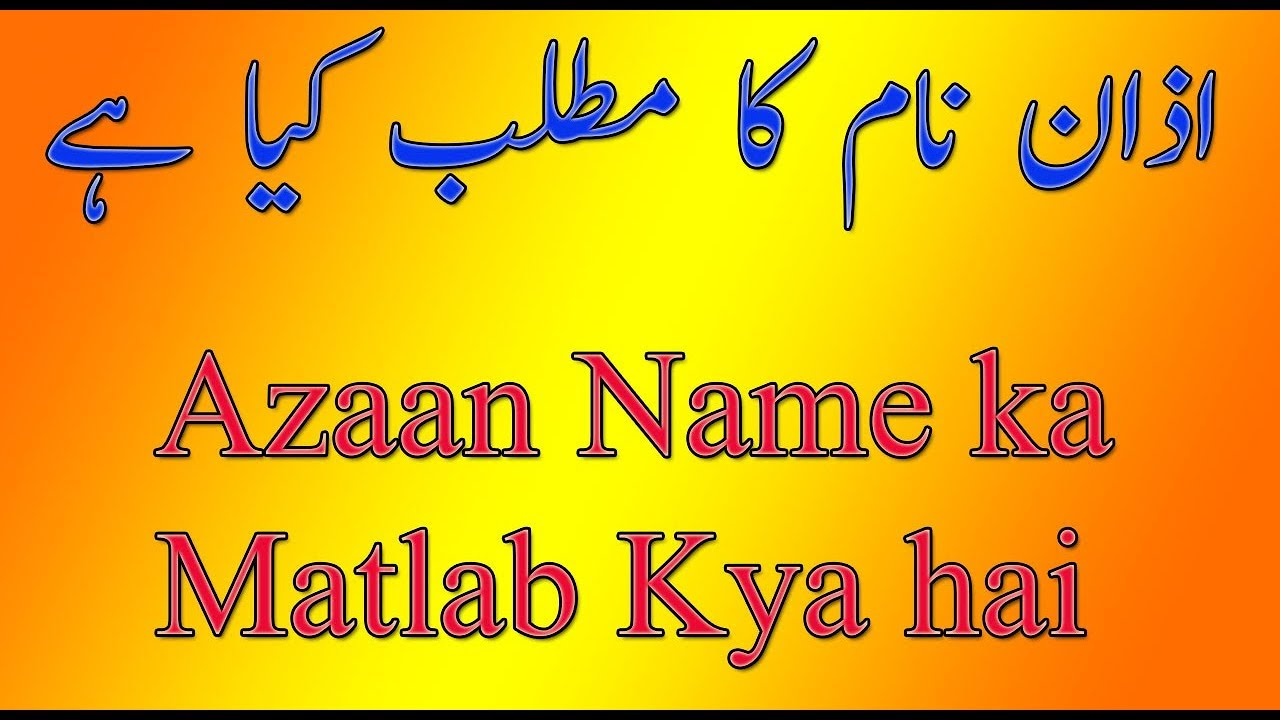 Azaan Name Meaning In Urdu Best Islamic Name Islamic Girls Boys Baby Name And Meaning
