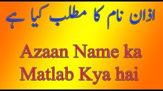 Azaan Name Meaning In Urdu , Best Islamic Name , islamic girls , boys baby  Name and Meaning