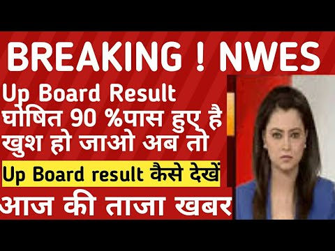 Up Board Result download 2019/how to download up board result 2019/ Up board 10th 12th result देखें