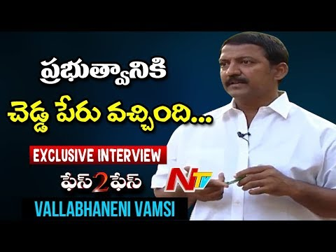 TDP MLA Vallabhaneni Vamsi Exclusive Interview || Face to Fa