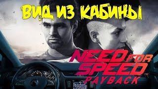 Need for Speed Payback 2018 установка мода камера вид из кабины