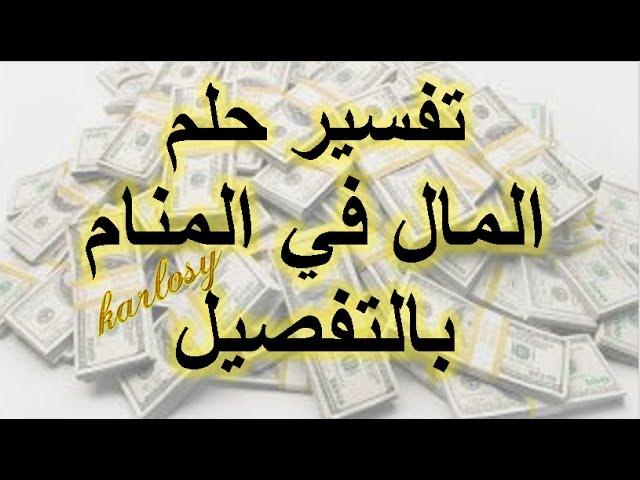 تفسير حلم المال او النقود في المنام لابن سيرين بالتفصيل تفسير حلم الحصول على مال Youtube