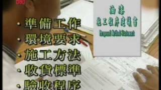 HKHA優質工序系列 - Chapter 20 - 油漆 - 20.1 材料批核
