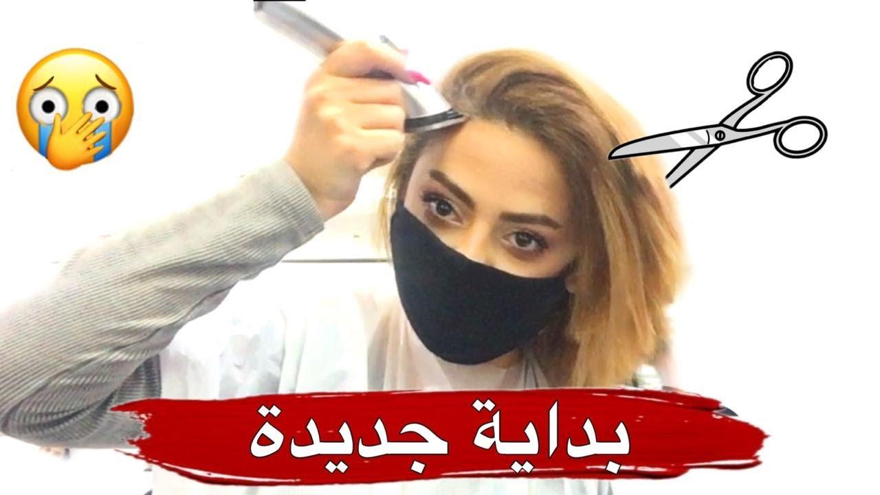 قصيت شعري قصير بوي 💇🏻♀️  ردة فعل الناس 😱 | رح غيّر القناة !