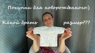 видео Размер одежды для новорожденных по месяцам