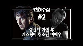 영화감독 김기덕, 거장의 민낯 (수정본) [FULL] -Director Kim Ki-duk Sexual violence-18/03/06-MBC PD수첩 1145회
