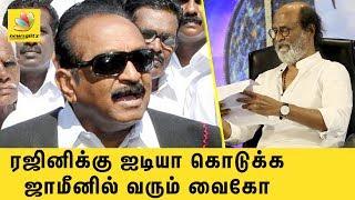 ரஜினிக்கு ஐடியா கொடுக்க ஜாமீனில் வரும் வைகோ | Vaiko comes from jail to meet Rajini | Latest News