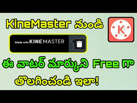 How To Remove Watermark In KineMaster In Telugu | How To Remove Kinemaster Watermark Free