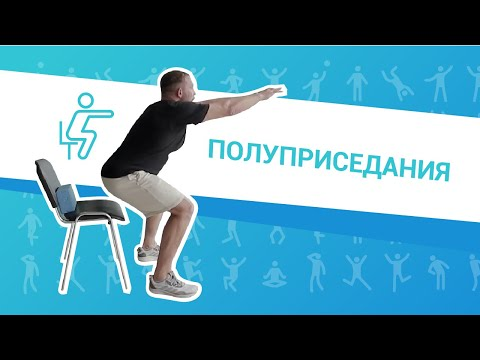 Упражнения для профилактики простатита, ЛФК. 4. Полуприседания