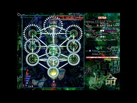 Touhou: Mystical Power Plant - Extra Stage