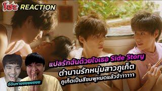 ภูเก็ตมดขึ้นหมดแล้วมั้ง รักกันเกิ๊น [Reaction] Last Twilight in Phuket แปลรักฉันด้วยใจเธอ Side Story