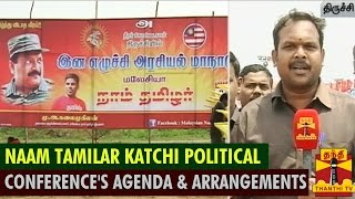 Detailed Report : Naam Tamilar Katchi Political Conference's Agenda & Arrangements