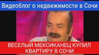 Веселый мексиканец купил квартиру в Сочи(, 2017-02-02T17:06:30.000Z)