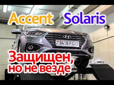 Hyundai Accent Solaris нет антикора в порогах