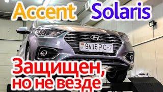 Hyundai Accent (Solaris): нет антикора в порогах!