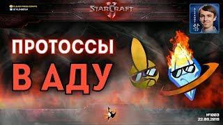 ПОБЕГ ИЗ АДА: Как протоссы спасаются от фотонок в StarCraft 2 PvP