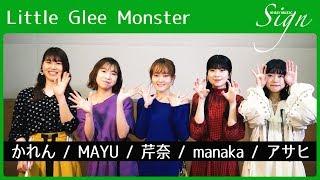 M-ON! MUSIC / エムオンミュージック 『Sign』Little Glee Monster かれん / MAYU / 芹奈 / manaka / アサヒ https://www.m-on-music.jp/0000347104/ □リトグリはカメラを ...